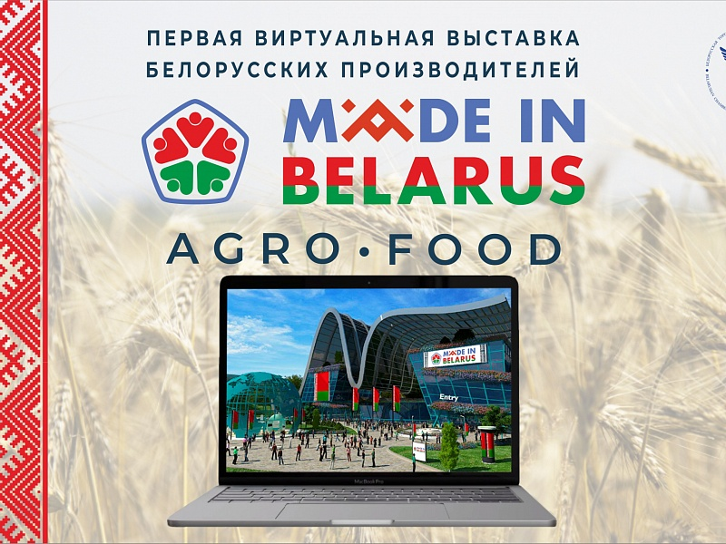 The first online exhibition of Belarusian producers Made in Belarus #AgroFood is to open in June